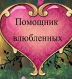 Помощник влюбленных