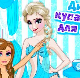Дизайн купальника для принцессы Эльзы