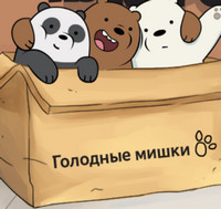 Обычные медведи: Побег из коробки